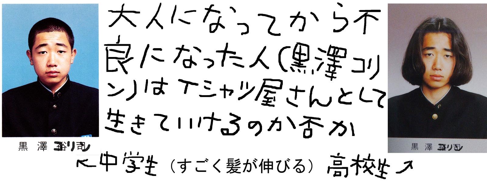 大人になってから不良になった人(黒澤コリン)はTシャツ屋さんとして食べていけるのか否か